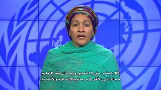 الذكرى السبعون للإعلان العالمي لحقوق الإنسان