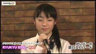 otoichiabTV vol,25 RYUKYU IDOL × MAI 2012年総決算!!今回のotoichib...
