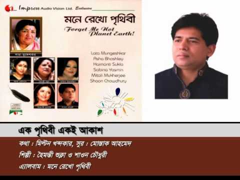Eak Prithibi Eki Akash