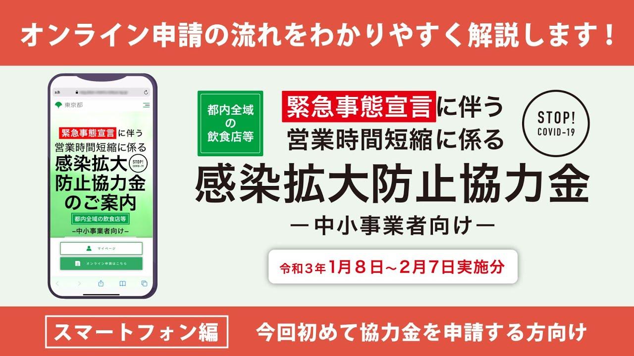 飲食 協力 東京 都 店 金 感染拡大防止協力金(飲食店等)|東京都