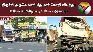 திருச்சி அருகே லாரி மீது கார் மோதி விபத்து: 8 பேர் உயிரிழப்பு; 5 பேர் படுகாயம்
