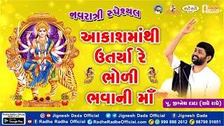 Aakash Mathi Utarya....jignesh Dada (Radhe Radhe)