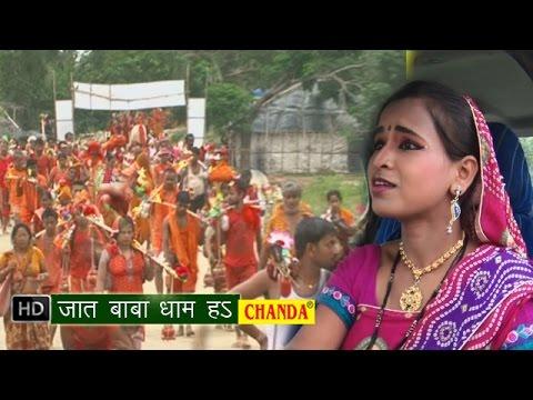 jaat-baba-dham-ha-||-जात-बाबा-धाम-ह-||-bhojpuri-shiv-bhola-kawad-bhajan