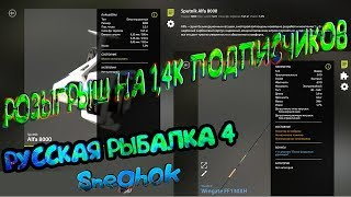 РОЗІГРАШ НА 1400 ПІДПИСОК 26.10.2019!!! sneghok!!!Російська Рибалка 4/ КРАЩА ГРА