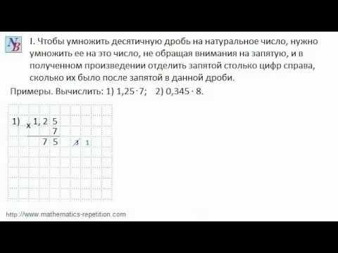 Как разделить число на обыкновенную дробь