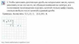 Как умножить десятичную дробь на натуральное число.