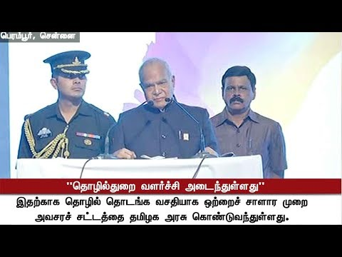 Let me know if there is any problem in starting the business- Governor Banwarilal Purohit