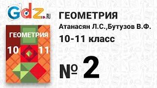 № 2 - Геометрия 10-11 класс Атанасян