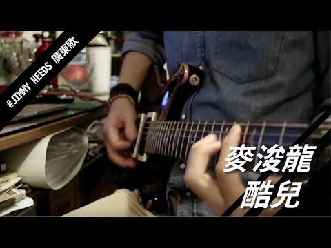 麥浚龍 酷兒 guitar cover