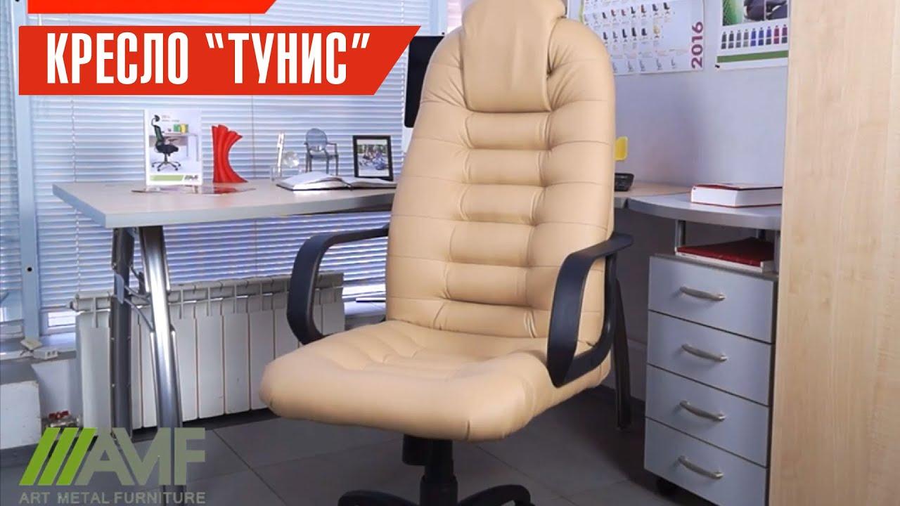 5 июл 2017. Купить офисное кресло для руководителя геркулес: https://amf. Com. Ua/ kreslo_gerkules_kh. Подписаться на канал: