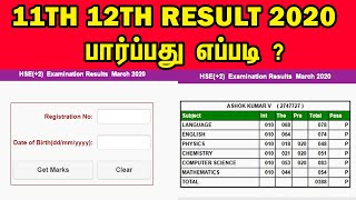 How To Check TN 11th 12th Public Exam Result 2020