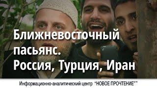 Россия, Турция, Иран в свете Теории Проектов #84