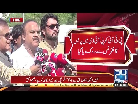 PTI leaders stopped from entering Press Information Department building | 24 News HD