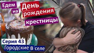 Серия 43 Едем на День Рождения / покажу подарки / 3 папы одной девочки / Настина подруга / Марийке 9