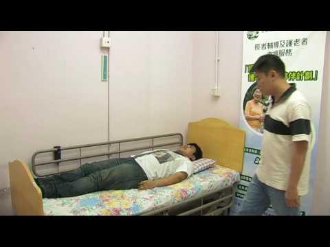 SAGE 2009 扶抱技巧:協助長者由臥床至床邊坐直身