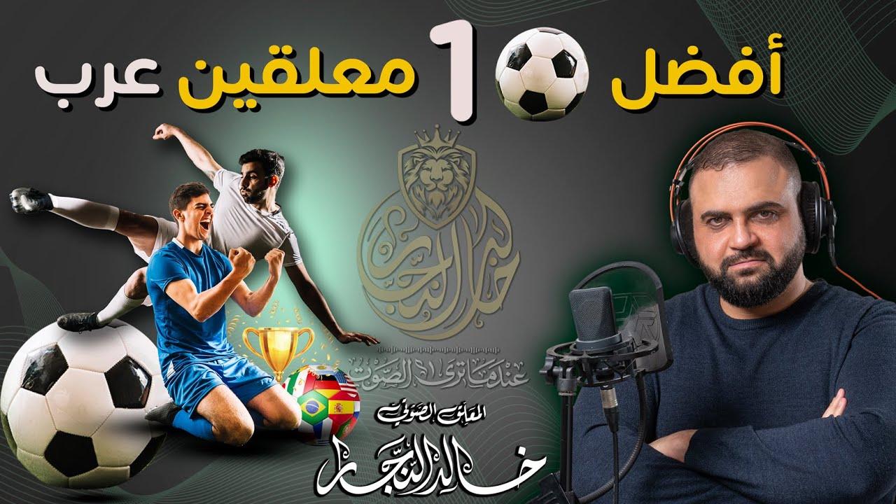 أفضل عشر معلقين عرب كرة قدم | أشهر عشر معلقين كرة قدم عرب | اختيارات تحدي الجمهور | مع خالد النجار ?