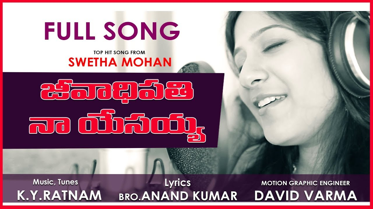 జీవాధిపతి నా  యేసయ్య Song | Telugu Jesus Video Songs |Telugu Christian Songs 2019 | SWETHA MOHAN