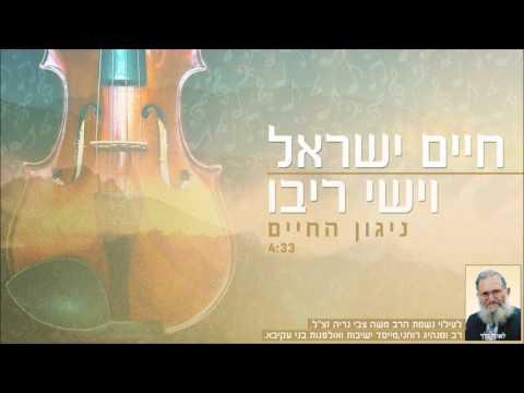 חיים ישראל וישי ריבו ניגון החיים