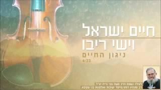חיים ישראל וישי ריבו - ניגון החיים