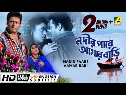 Nadir Paare Aamar Bari | Bengali Movie | English Subtitle | Tapas Paul