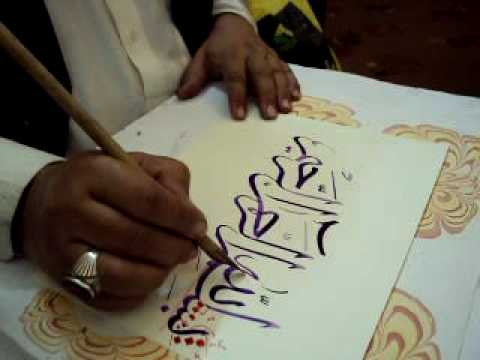 Arabic calligraphy rules of bismillah by world famous Rules of arabic calligraphy