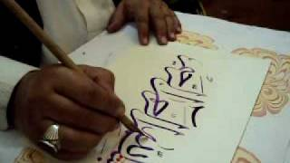 Arabic calligraphy rules of bismillah by world famous calligraphest khurshid gohar qalam