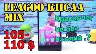 Leagoo KIICAA Mix  обзор