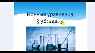 ГДЗ по химии 8 класс, Габриелян. Ионные уравнения § 38, з. 3