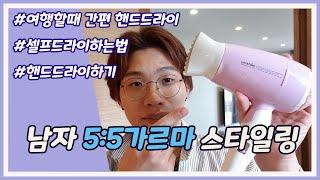 [스타일링 꿀팁] 가르마스타일링 / 5대5가르마 / 5…