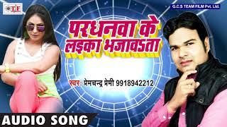 आगे पीछे अपना घुमावता ~ Premchandra Premi ~ Pardhanwa Ke Laika Bhajawata ~ Latest Bhojpuri Song 2018