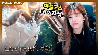 연두부의 로스트 아크(LOST ARK) 스토리 #46