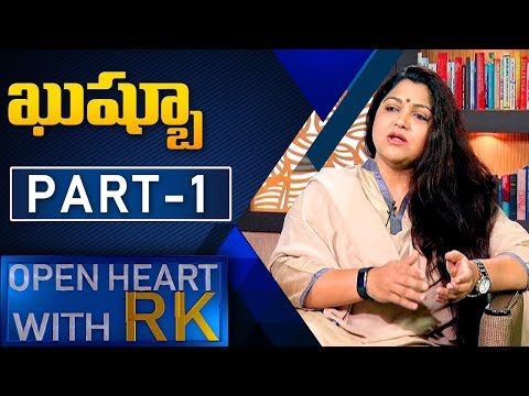 Actress Turned Politician Kushboo | Open Heart With RK | Full Episode | Part 1 | ABN Telugu