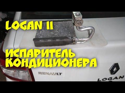 Renault Logan II. Ремонт испарителя (радиатора) кондиционера своими руками