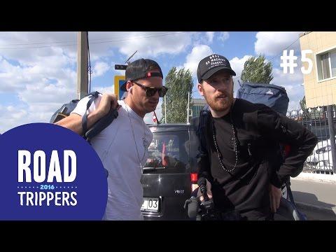 Roadtrippers 2016 #5