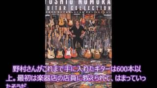 野村義男のギターへの愛着が半端ない話 野村義男のギターコレクションが...