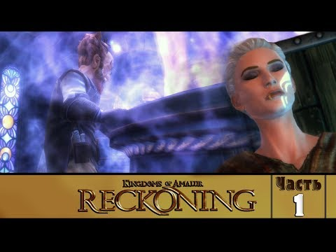 Kingdoms Of Amalur - Reckoning #1 - Колодец души