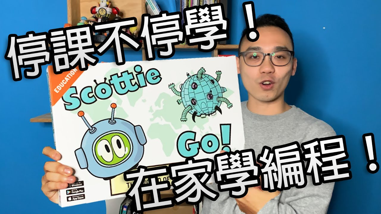 【停課不停學】用Board Game學Coding (編程)? Scottie Go!EDU完整教學版 - YouTube