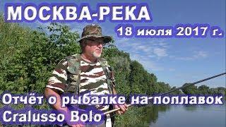 Риболовля на Москва-річці в липні 2017 р. на поплавок Cralusso Bolo
