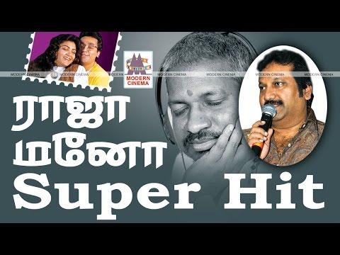 Mano hits tamil songs | மனோ சூப்பர் ஹிட் பாடல்கள்