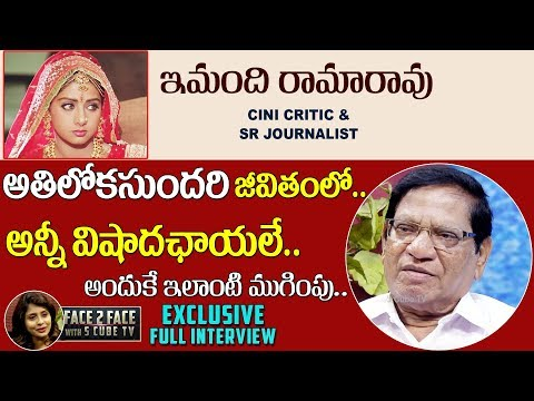 Imandhi RamaRao Full Interview About Sridevi | Sridevi Movies | Sridevi Life Journey | S Cube TV