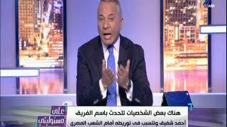 أحمد موسى مدافعاً عن أحمد شفيق : «لا يمكن أن ينتمي لجماعة الإخوان الإرهابية»