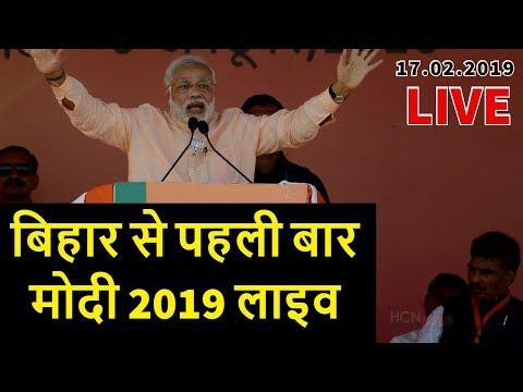 HCN News | पीएम मोदी बिहार के बरौनी से लाइव |PM Modi Live From Bihar, Barauni | Pm Modi Speech Today