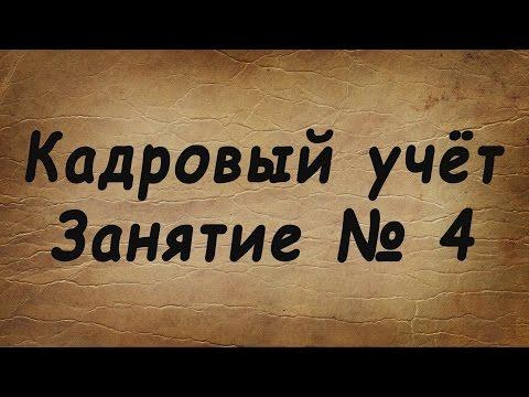 видео: Занятие № 4. Трудовая книжка