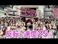 【振付練習用】AKB48 恋するフォーチュンクッキー 25% 反転