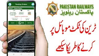 How to Book Train Ticket on Mobile 2020 - Mobile pr train ki ticket kharidny ka tarika sekhay