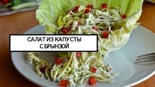 Салат из капусты с заправкой из брынзы очень вкусный