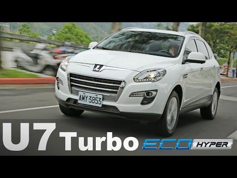 超越自我 Luxgen U7 Turbo Eco Hyper