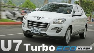 超越自我 Luxgen U7 Turbo Eco Hyper