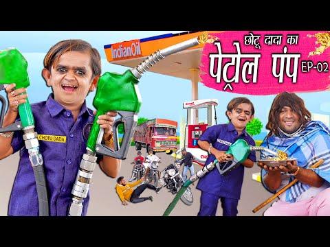 CHOTU DADA KA PETROL PUMP 2   छोटू दादा पेट्रोल वाला   Khandesh Hindi Comedy   Chotu Dada Comedy