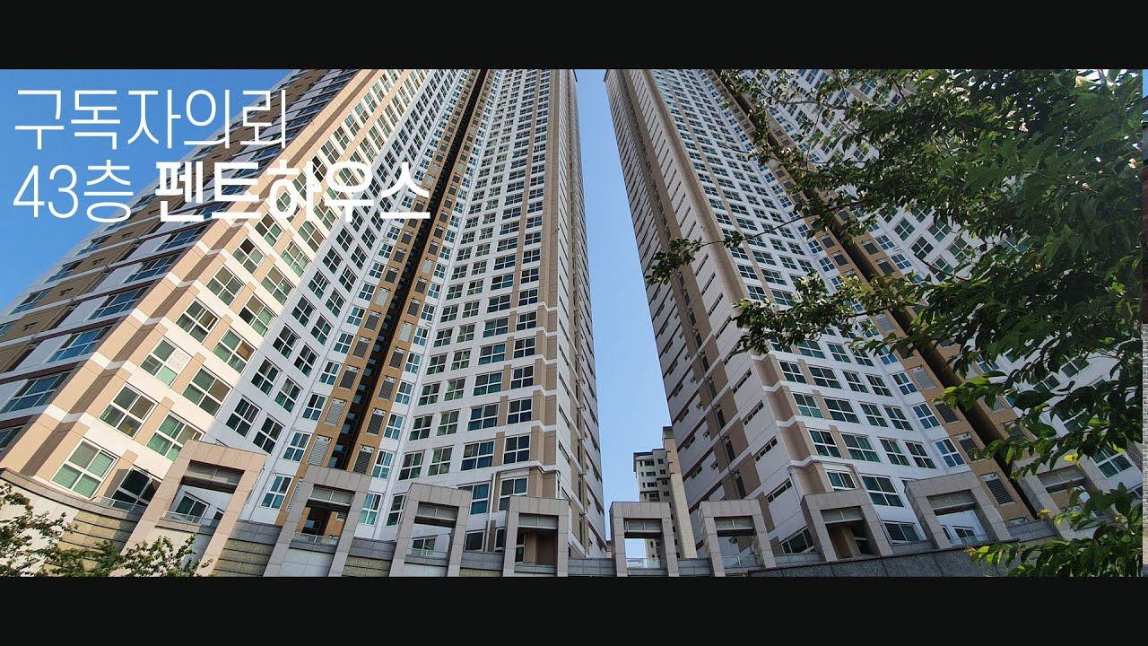 [132] 구독자의뢰 54평 43층 펜트하우스 수원아너스빌위즈 매매